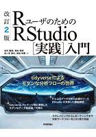 改訂2版 RユーザのためのRStudio[実践]入門〜tidyverseによるモダンな分析フローの世界