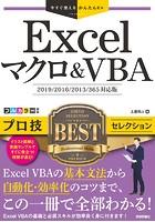 今すぐ使えるかんたんEx Excelマクロ&VBA プロ技BESTセレクション [2019/2016/2013/365対応版]