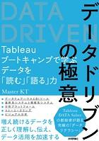 データドリブンの極意〜Tableauブートキャンプで学ぶデータを「読む」「語る」力