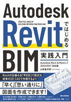 Autodesk RevitではじめるBIM実践入門 Autodesk Revit & Revit LT 2022/2021対応版