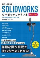 作って覚える SOLIDWORKSの一番わかりやすい本 [改訂2版]