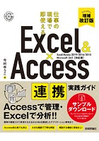 Excel & Access 連携実践ガイド 〜仕事の現場で即使える[増補改訂版]