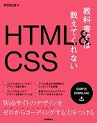 教科書では教えてくれないHTML&CSS