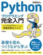 Pythonプログラミング完全入門〜ノンプログラマーのための実務効率化テキスト
