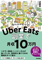 Uber Eatsウーバーイーツ 副業で月収10 万円