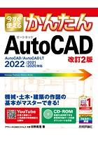 今すぐ使えるかんたん AutoCAD [改訂2版]