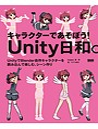 キャラクターであそぼう! Unity日和。