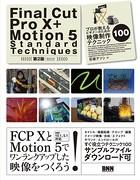 Final Cut Pro X + Motion 5 Standard Techniques[第2版]