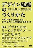 デザイン組織のつくりかた - デザイン思考を駆動させるインハウスチームの構築&運用ガイド