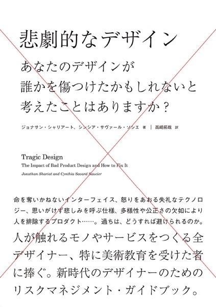 悲劇的なデザイン - あなたのデザインが誰かを傷つけたかもしれないと考えたことはありますか?
