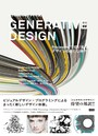 Generative Design - Processingで切り拓く、デザインの新たな地平