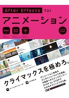 AfterEffects for アニメーション [CC対応改訂版]