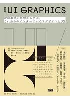 【新版】UI GRAPHICS - 成功事例と思想から学ぶ、これからのインターフェイスデザインとUX