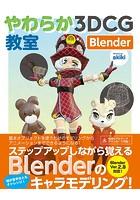 やわらか3DCG教室 Blender