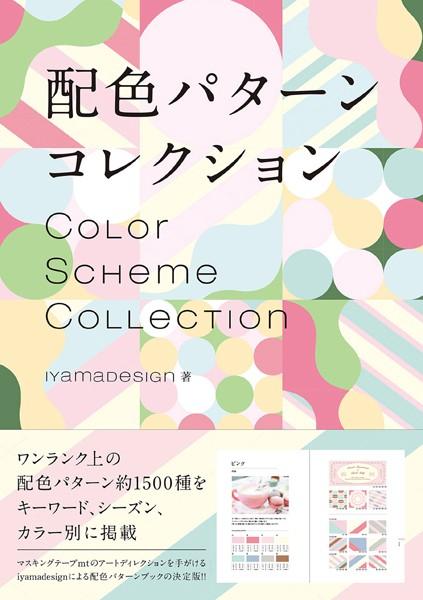 配色パターン コレクション