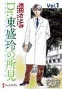 Dr.東盛玲の所見 Vol.01