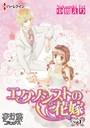 エクソシストの花嫁 Vol.01