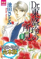 Dr.東盛玲の所見 【Vol.1〜Vol.5合本版】