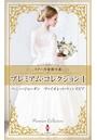 スター作家傑作選〜プレミアム・コレクション I〜