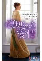 裏切られた愛情【ハーレクイン・ヒストリカル・スペシャル版】