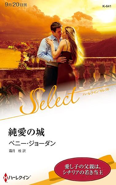 純愛の城【ハーレクイン・セレクト版】