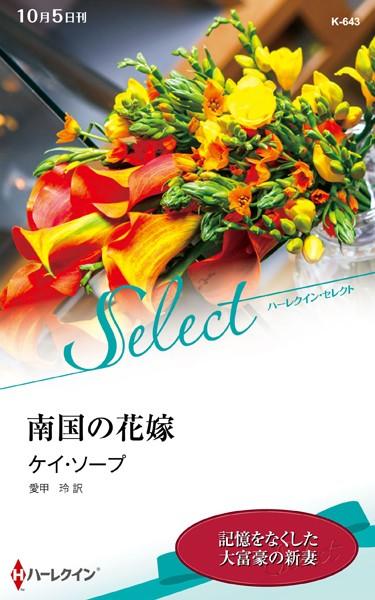 南国の花嫁【ハーレクイン・セレクト版】