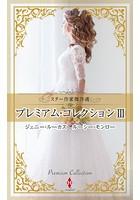 スター作家傑作選〜プレミアム・コレクション〜