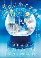五番街の小さな奇跡