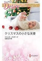 クリスマスの小さな天使