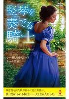 竪琴を奏でる騎士【ハーレクイン・ヒストリカル・スペシャル版】