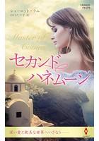 セカンドハネムーン【ハーレクイン・プレゼンツ作家シリーズ別冊版】