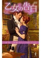 乙女の告白【ハーレクイン・ヒストリカル・スペシャル版】