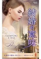 結婚の意味【ハーレクイン・プレゼンツ作家シリーズ別冊版】