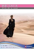 砂漠に忘れた恋