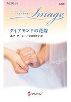 ダイアモンドの花嫁【ハーレクイン・イマージュ版】