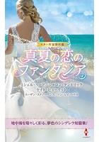 スター作家傑作選〜真夏の恋のファンタジア〜