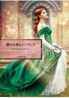 鷹の公爵とシンデレラ【ハーレクイン文庫版】