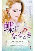 蝶になるとき【ハーレクイン・プレゼンツ作家シリーズ別冊版】