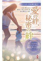スター作家傑作選〜愛の絆、秘密の絆〜