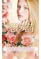 スター作家傑作選〜恋の詩〜