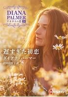 遅すぎた初恋【ハーレクインSP文庫版】