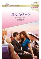 渚のノクターン【ハーレクイン・ロマンス版】