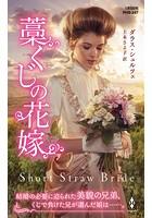 藁くじの花嫁【ハーレクイン・ヒストリカル・スペシャル版】