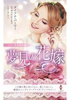 スター作家傑作選〜夢見の花嫁〜