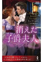 消えた子爵夫人【ハーレクイン・ヒストリカル・スペシャル版】
