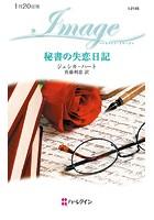 秘書の失恋日記