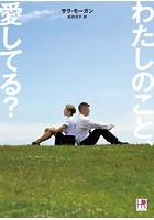 わたしのこと、愛してる?