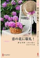 恋の花に敬礼!