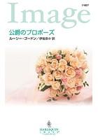 公爵のプロポーズ