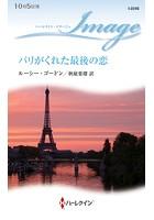 パリがくれた最後の恋